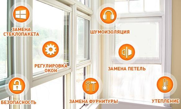 Ремонт, обслуживание и реставрация пластиковых окон