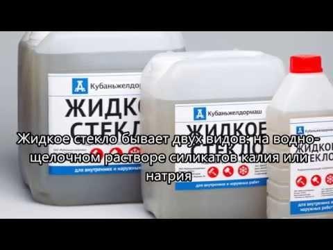 Как применять жидкое стекло для гидроизоляции
