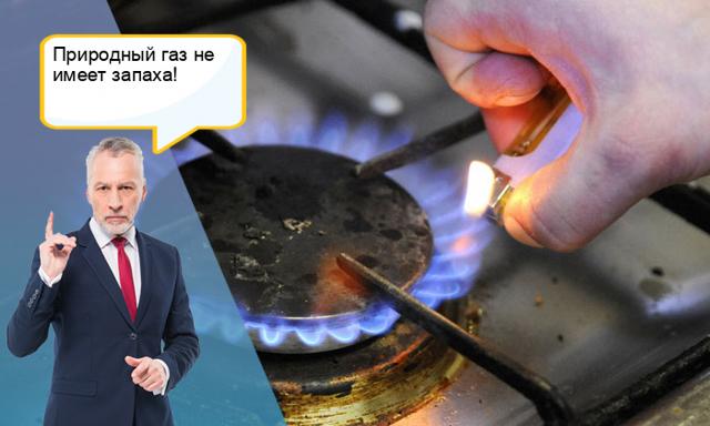 Какой газ используется в квартирах, жилых домах?