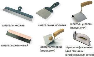 Какие шпателя для шпаклевки существуют: как выбрать правильный инструмент