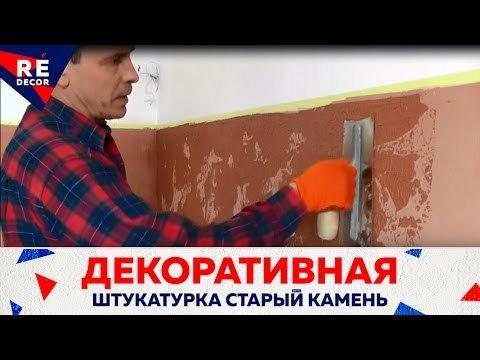 Декоративная штукатурка: как сделать своими руками и правильно нанести