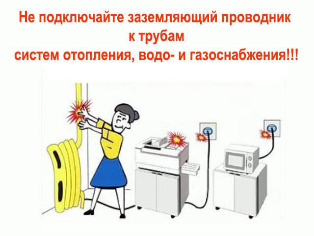 Как сделать заземление в квартире своими руками
