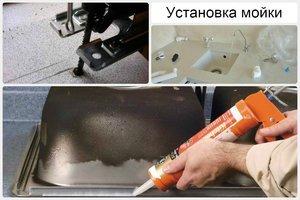 Установка мойки (раковины) на кухне из нержавеющей стали, искусственного камня: как закрепить?